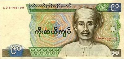 Hsaya San on the 90 Kyat note