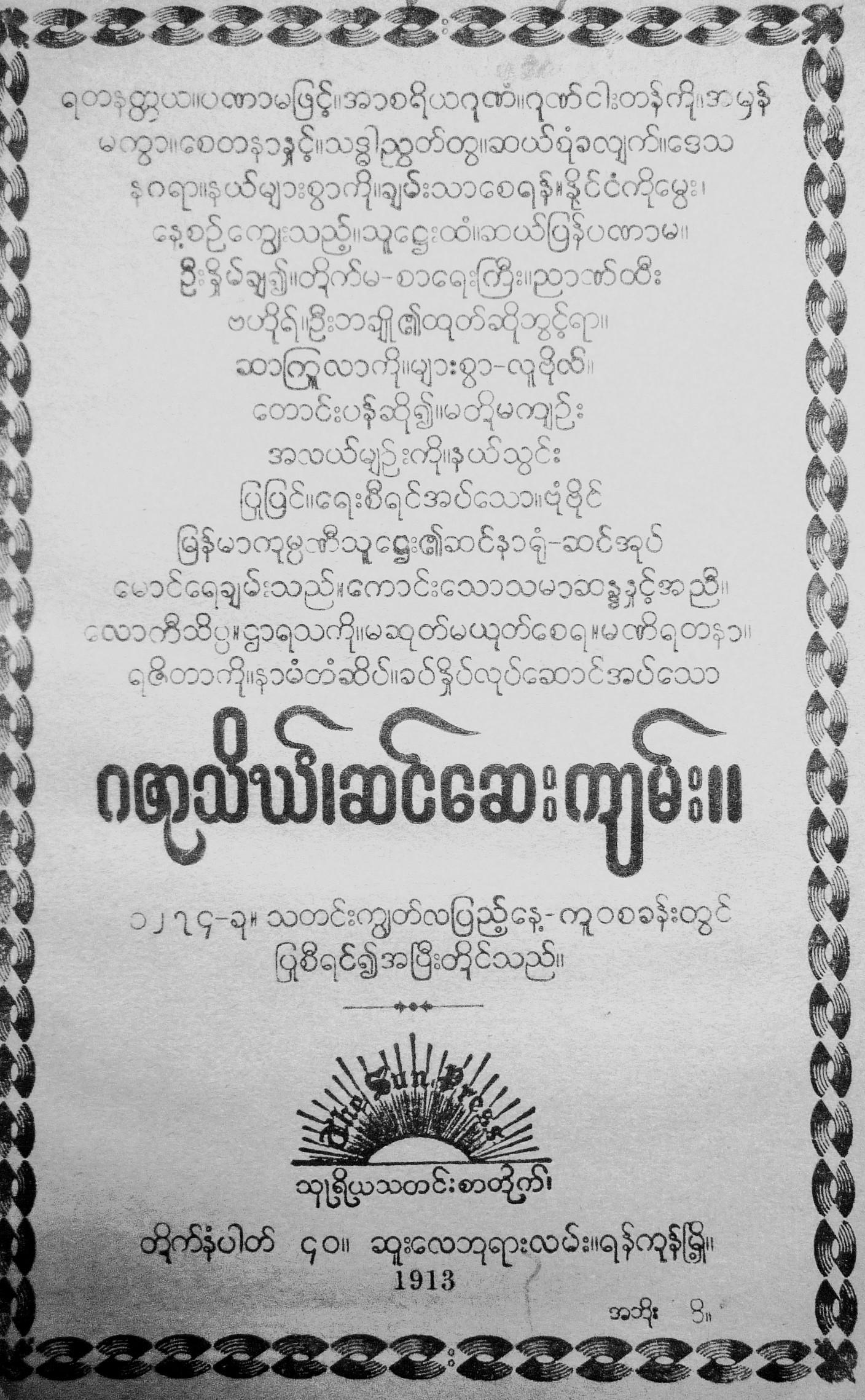 The Burmese Cover