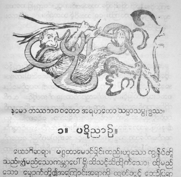 First page of the Myauk Htika (1923)