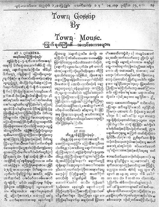 towngossipzoo1928(3)