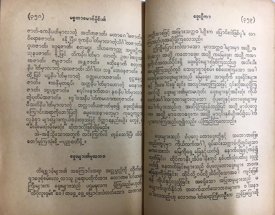Mr Maung Hmaing, Khway Htika (1925), pp. 358-359