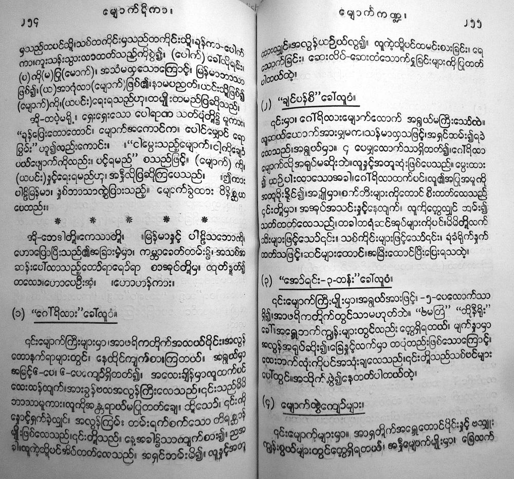 Section on gorillas from Mr Hmaing, Myauk Htika (1923), pp. 254-5