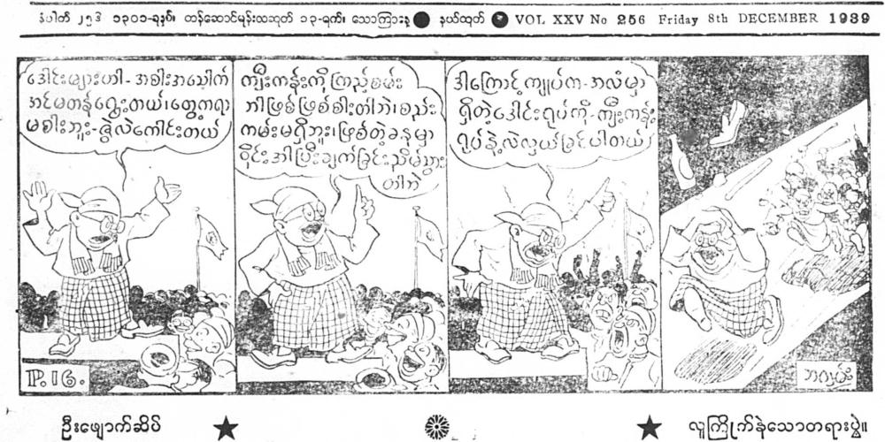 cartoon1939.jpg