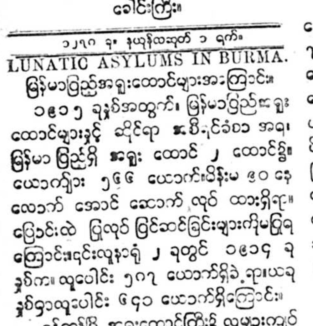 Lunatic-Asylum.jpg